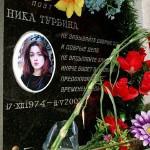 Могила поэтессы Ники Турбиной